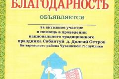 Chuvash-15-