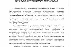 Kazakh-Museum-College-